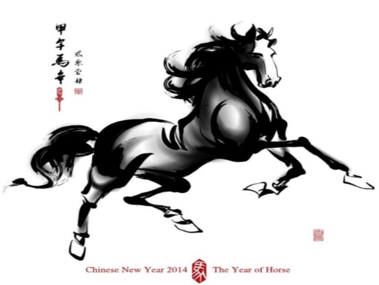 horseyear